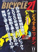 BICYCLE21 2016年11月号