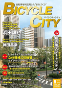 BICYCLE CITY 2016年9月号