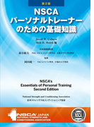 NSCAパーソナルトレーナーのための基礎知識 下巻