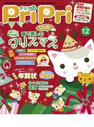 PriPri プリプリ 2016年12月号(PriPri)