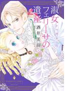 淑女フェリーサの遺産(ハーモニィコミックス)