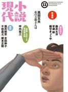 小説現代 2016年 11月号(小説現代)