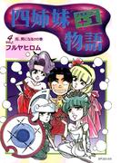 四姉妹+1物語(4) 拓、男になる!!の巻