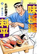味極道料平(3)