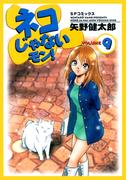ネコじゃないモン!(9)