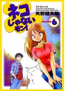 ネコじゃないモン!(6)