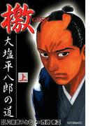 檄―大塩平八郎の道―(上)