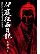 伊庭征西日記~徳川直参の生き様と明治維新~