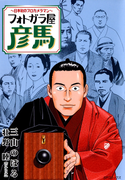フォトガラ屋彦馬~日本初のプロカメラマン~(2)