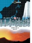 日本沈没(3) 地殻変動