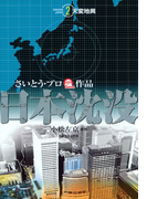 日本沈没(2) 天変地異
