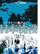 日本沈没(1) 列島震撼