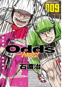 Odds VS! : 9(アクションコミックス)