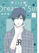 夢みる太陽 : 7(アクションコミックス)