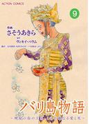 バリ島物語 ~神秘の島の王国、その壮麗なる愛と死~ : 9(アクションコミックス)