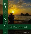 M.S.S Project special あろまさんぽ 弐(ロマンアルバム)