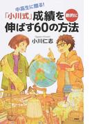 「小川式」成績を劇的に伸ばす60の方法 中高生に贈る! (心の友だち)