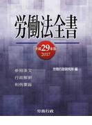 労働法全書 参照条文 行政解釈 判例要旨 平成29年版