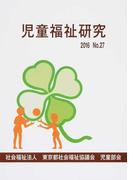 児童福祉研究 No.27(2016)