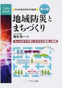 地域防災とまちづくり みんなをその気にさせる災害図上訓練 第4版 (Copa Books 自治体議会政策学会叢書)