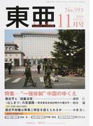 """東亜 No.593(2016年11月号) 特集−""""一強体制""""中国のゆくえ"""