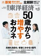 週刊東洋経済2016年11月5日号