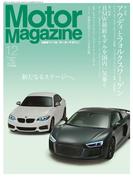 Motor Magazine 2016年12月号/No.737