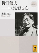 折口信夫−いきどほる心 (講談社学術文庫 再発見日本の哲学)(講談社学術文庫)