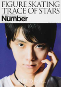 FIGURE SKATING TRACE OF STARS 2016−2017フィギュアスケート銀盤の火花。 (Sports Graphic Number PLUS)(Sports Graphic Number PLUS)