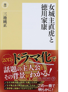 女城主直虎と徳川家康 (潮新書)