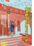 ミステリーズ! vol.80(2016DEC)