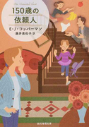 150歳の依頼人 (創元推理文庫)(創元推理文庫)