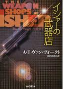 イシャーの武器店 新版