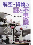 航空・貨物の謎と不思議