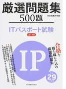 厳選問題集500題ITパスポート試験 平成29年度版