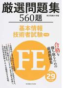 厳選問題集560題基本情報技術者試験午前 平成29年度版