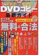 初めてでもできる!DVDコピー最新ガイド すべてのテクニックが無料&合法 (DIA Collection)