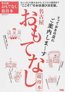 名古屋おもてなし接待本 とっておきの店にご案内しま〜す