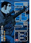 ゴルゴ13 183 キメラの動力 (SPコミックス)(SPコミックス)
