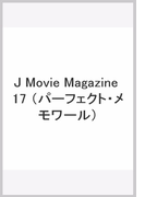J Movie Magazine Vol.17 岡田准一『海賊とよばれた男』 (パーフェクト・メモワール)