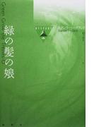 緑の髪の娘 (論創海外ミステリ)(論創海外ミステリ)