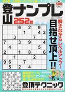 登山ナンプレ252問 初心者〜上級者までナンプレを解いてスッキリ爽快!!