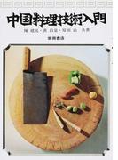 中国料理技術入門 復刻版