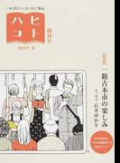 ヒトハコ 「本と町と人」をつなぐ雑誌 創刊号(2016年秋) 〈特集〉一箱古本市の楽しみ