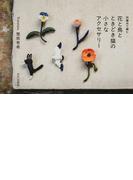 花と鳥とときどき猫の小さなアクセサリー 刺繡糸で編む