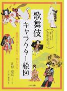 歌舞伎キャラクター絵図 厳選53演目の見方・楽しみ方