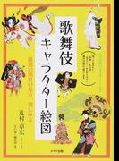 歌舞伎キャラクター絵図 厳選53演目の見方・楽しみ方 (コツがわかる本)