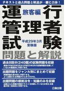 運行管理者試験問題と解説 平成29年3月受験版旅客編