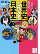 いっきに!同時に!世界史もわかる日本史 (じっぴコンパクト文庫)