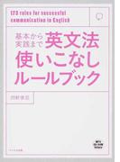 基本から実践まで英文法使いこなしルールブック 173 rules for successful communication in English